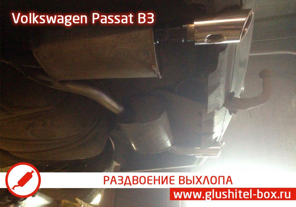 Volkswagen Passat B3 - бюджетное раздвоение выхлопа