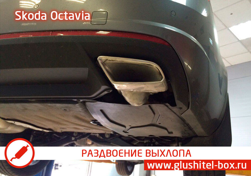 Skoda Octavia тюнинг выхлопа