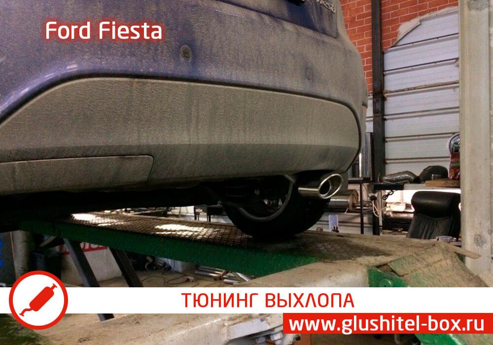Ford Fiesta тюнинг выхлопа