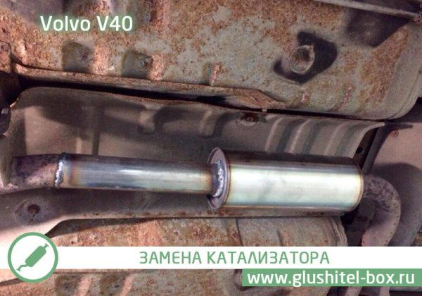 Volvo V40 замена катализатора на пламегаситель