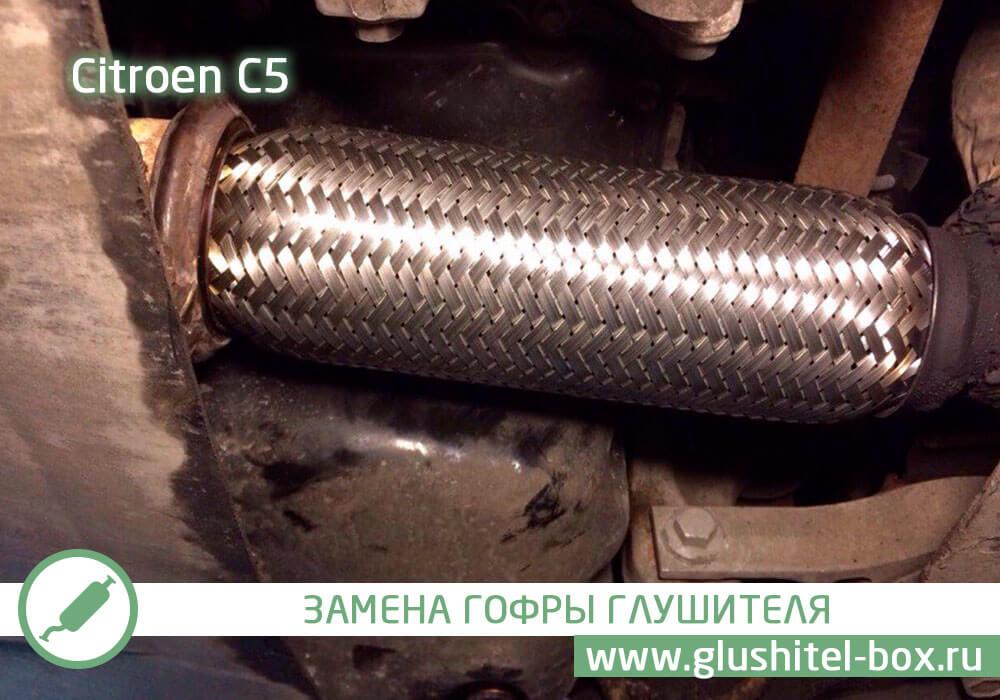 Citroen C5 гофра глушителя