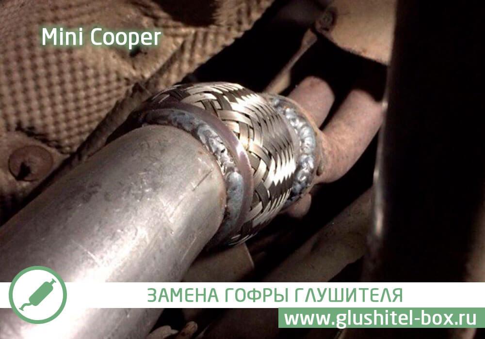 Mini Cooper гофра глушителя