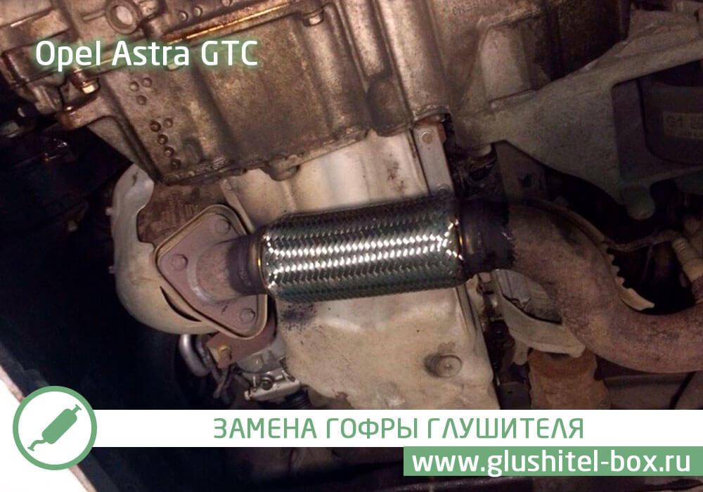 Opel Astra GTC гофра глушителя