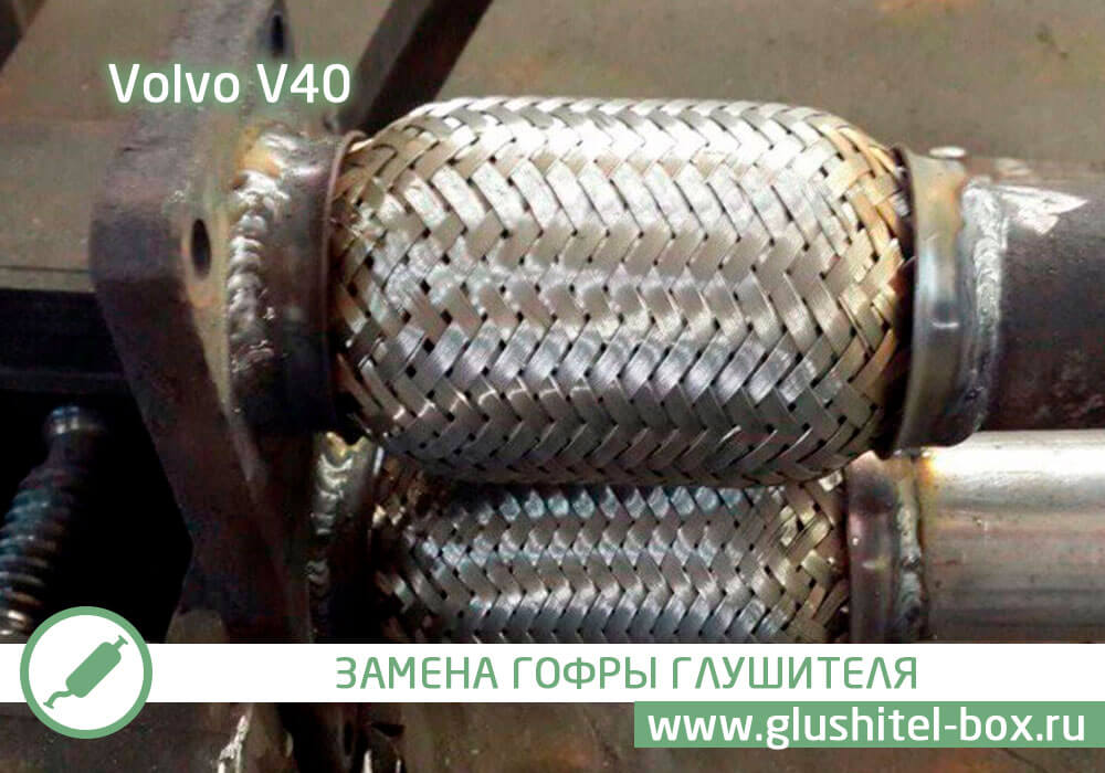 Volvo V40 гофра глушителя