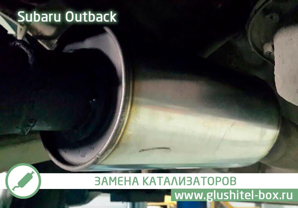 Subaru Outback замена катализатора