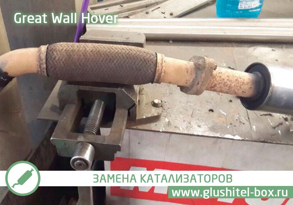 Great Wall Hover удаление катализатора
