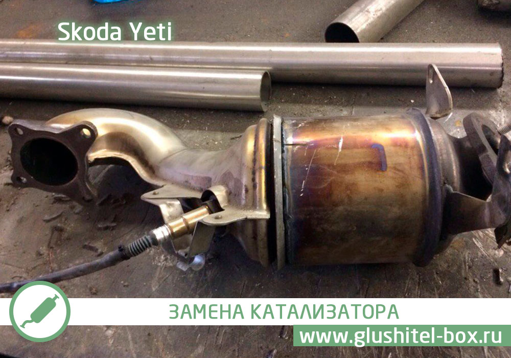 Skoda Yeti установка пламегасителя
