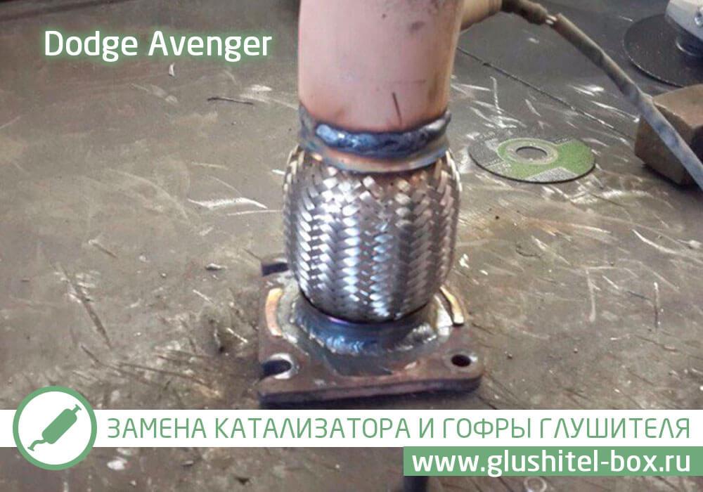 Dodge Avenger замена гофры глушителя