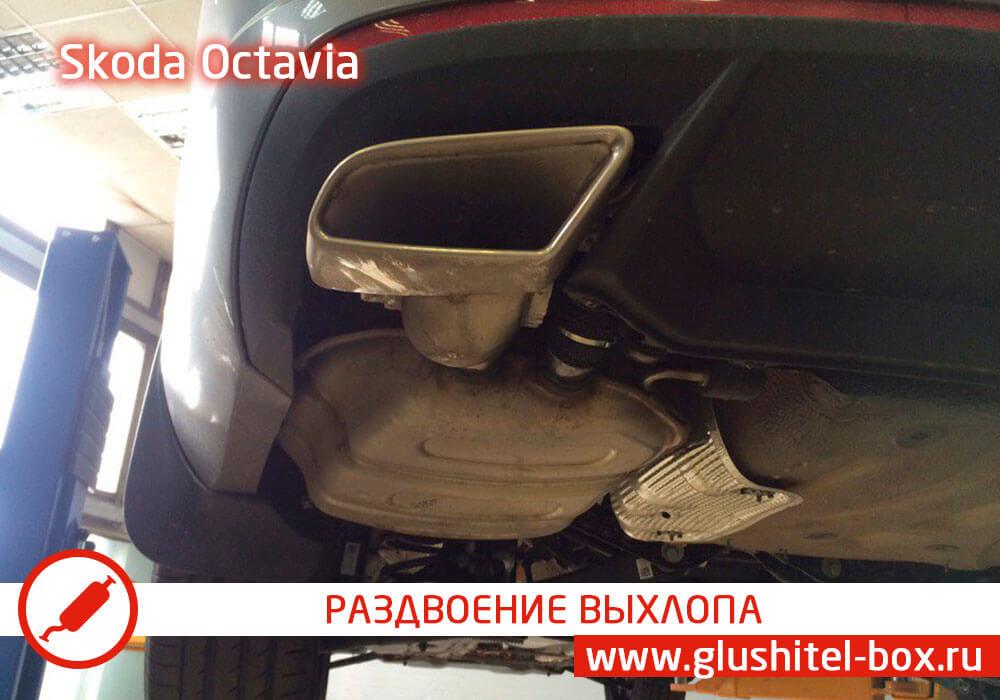 Skoda Octavia раздвоение выхлопа под RS