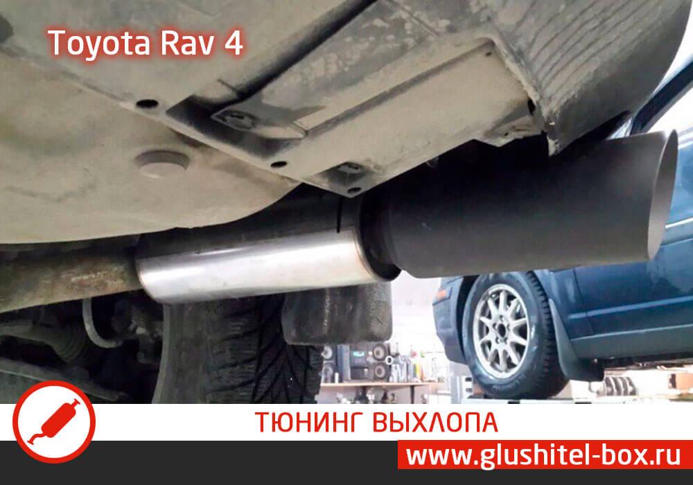 Toyota Rav 4 раздвоение выхлопа