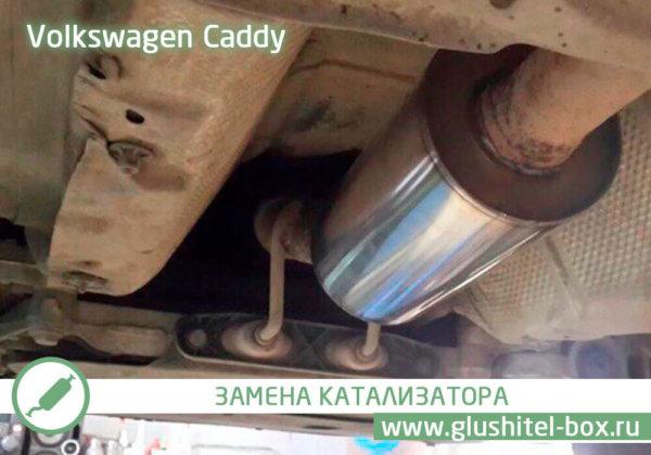 Volkswagen Caddy замена катализатора на пламегаситель