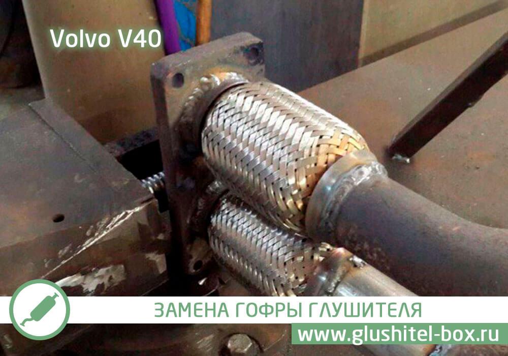 Volvo V40 гофры глушителя