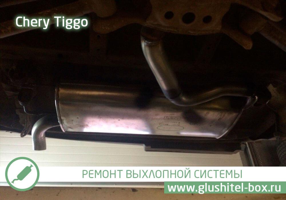 Chery Tiggo ремонт глушителя