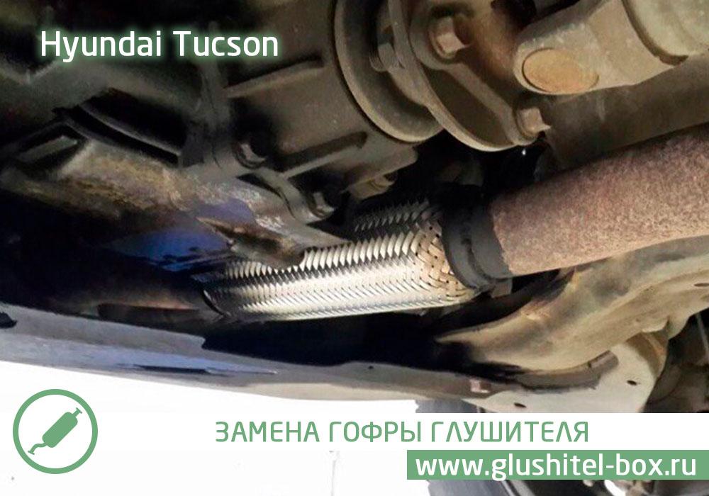 Hyundai Tucson гофра глушителя