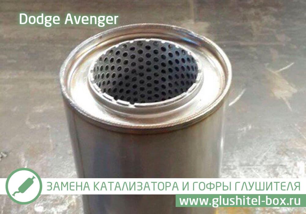 Dodge Avenger замена катализатора