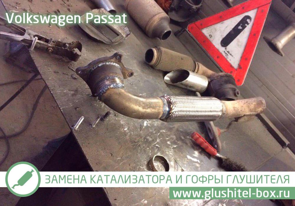 Volkswagen Passat ремонт катализатора