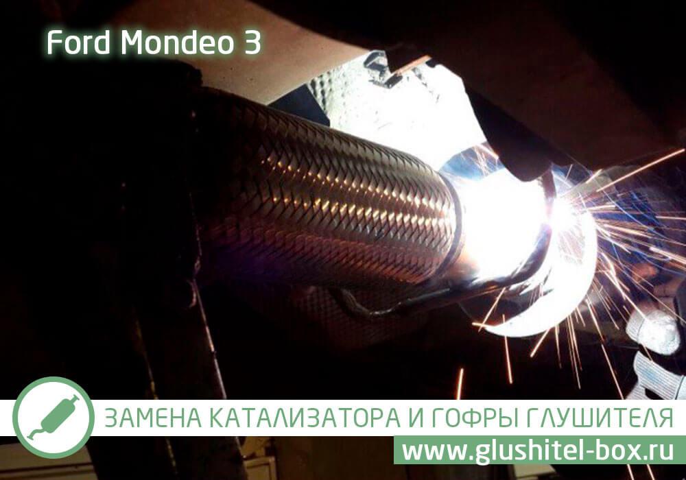 Mondeo 3 замена гофры глушителя