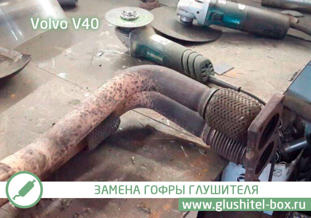 Volvo V40 замена гофры глушителя