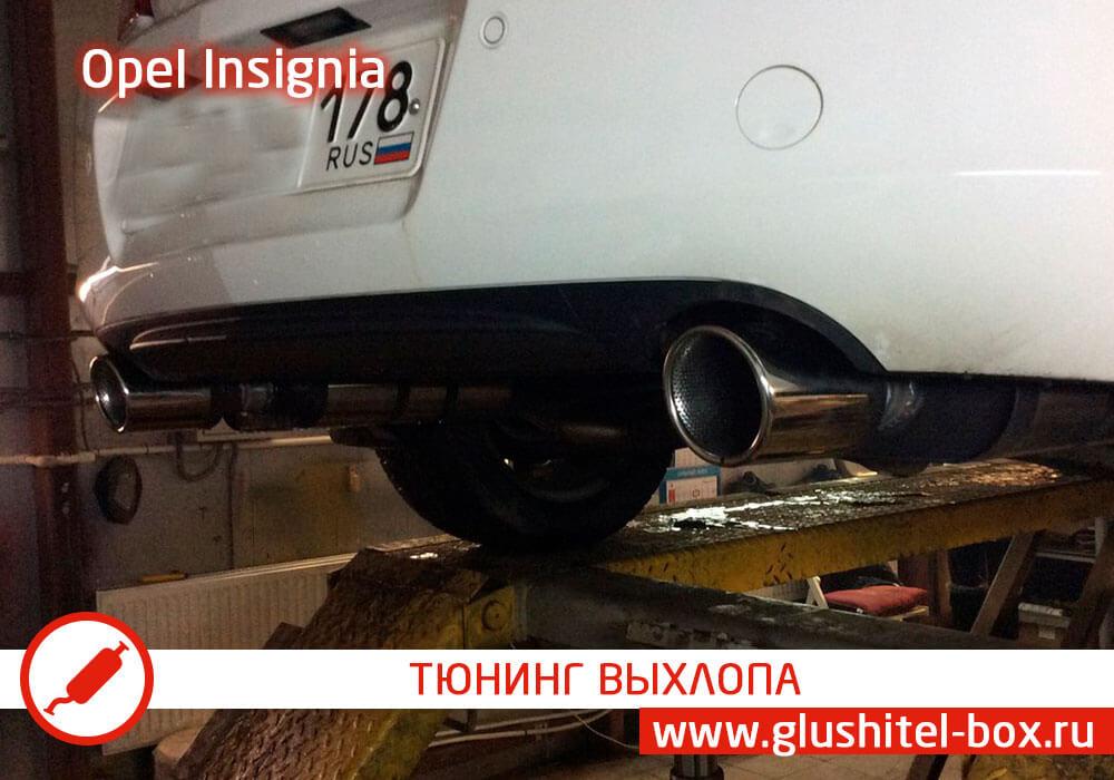 Opel Insignia - тюнинг выхлопа