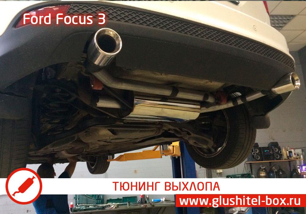 Ford Focus 3 установка прямоточного глушителя FOX