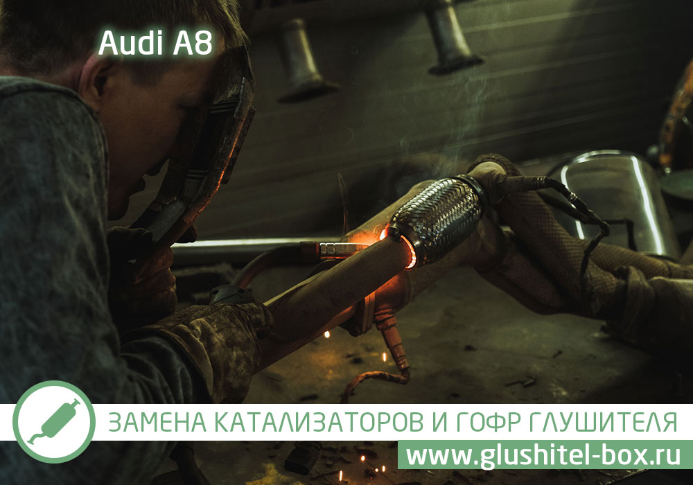 замена катализатора и гофры audi a8