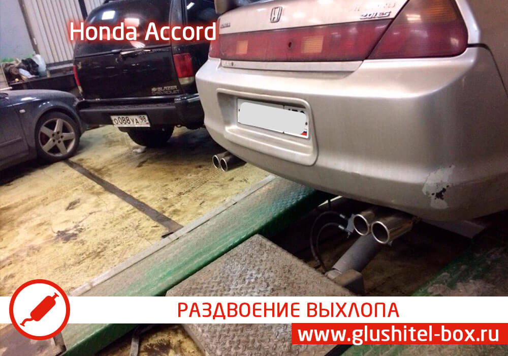Honda Accord раздвоение выхлопа на 2 стороны