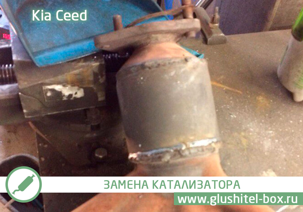 забитый катализатор ceed