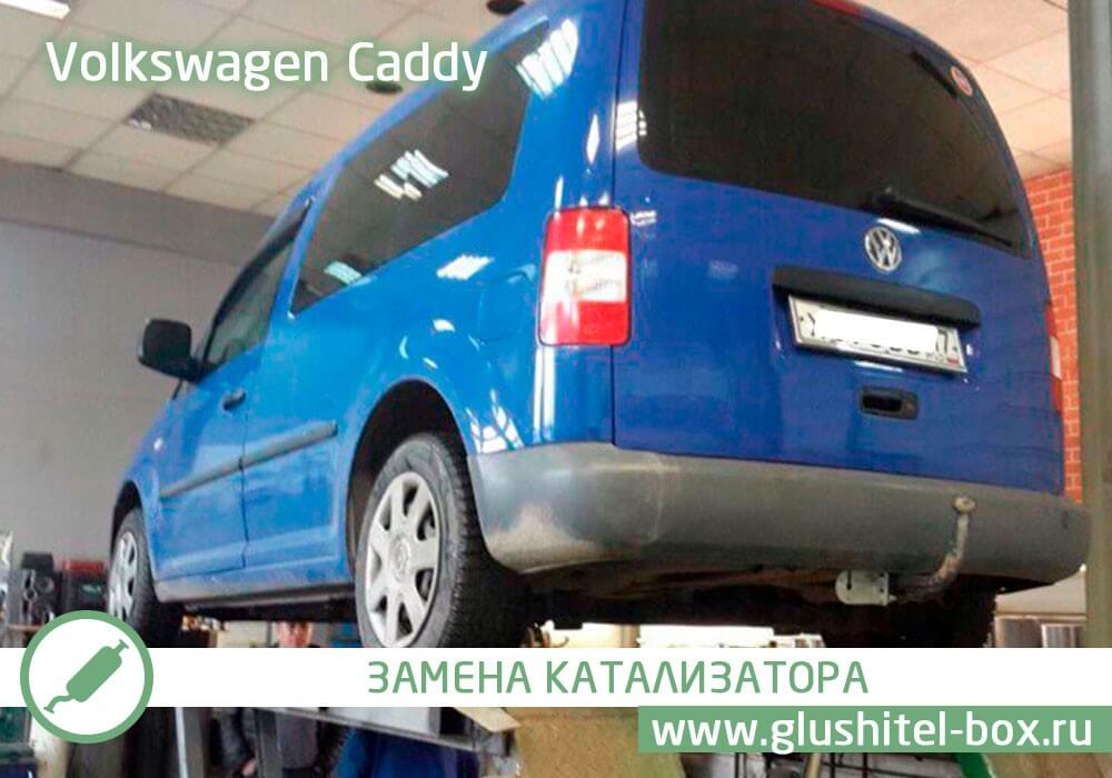 Volkswagen Caddy - замена катализатора