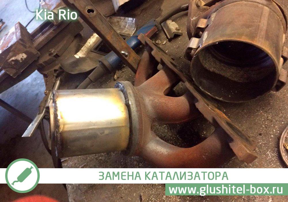 удаление катализатора kia rio