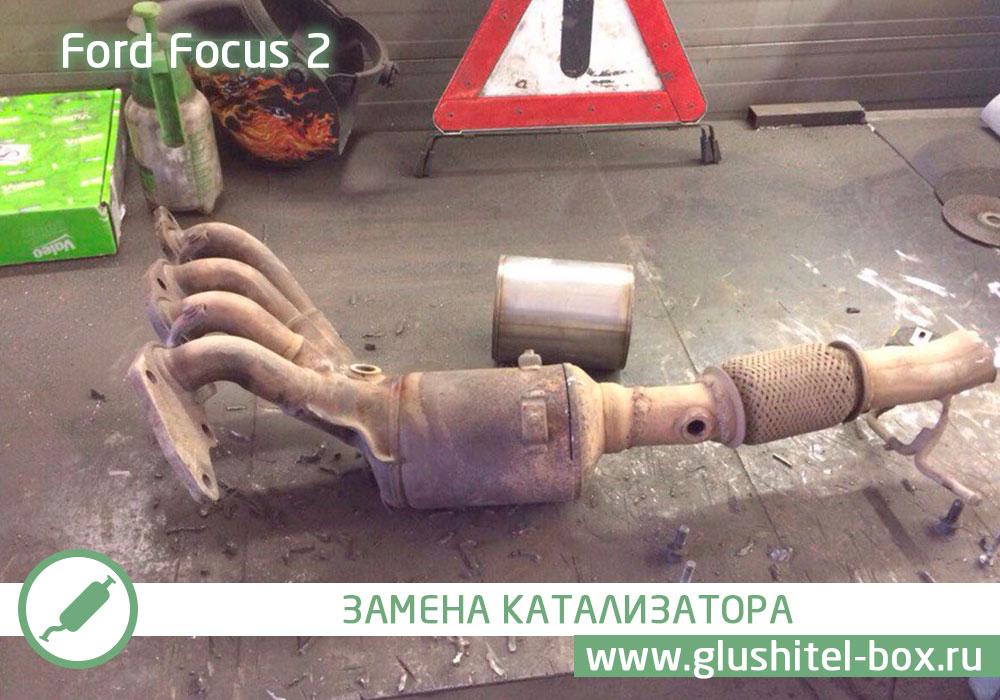 ремонт катализатора форд фокус 2