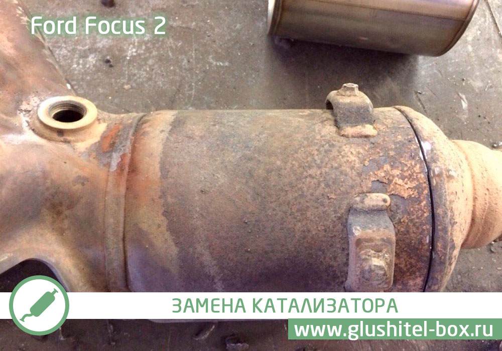 Ford Focus 2 замена катализатора на пламегаситель