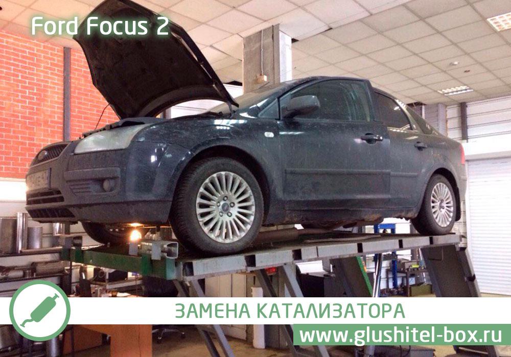 Ford Focus 2 катализатор