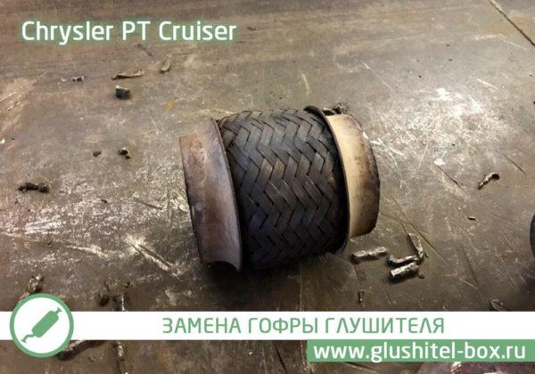 Chrysler PT Cruiser прогорела гофра глушителя