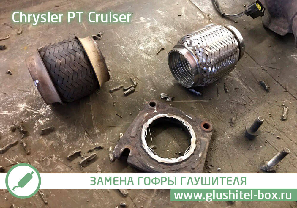 Chrysler PT Cruiser замена гофры глушителя