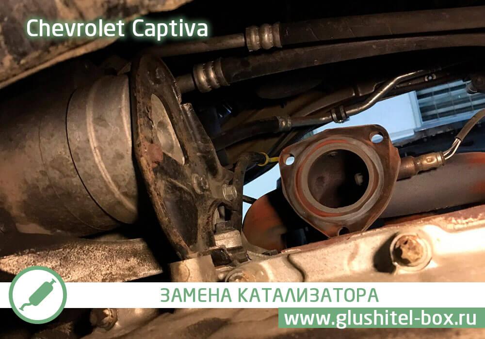 Chevrolet Captiva удаление катализатора