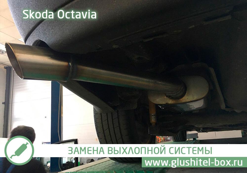 Skoda Octavia ремонт выхлопной системы