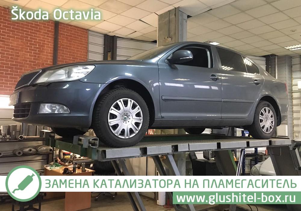 Skoda Octavia – замена катализатора на пламегаситель