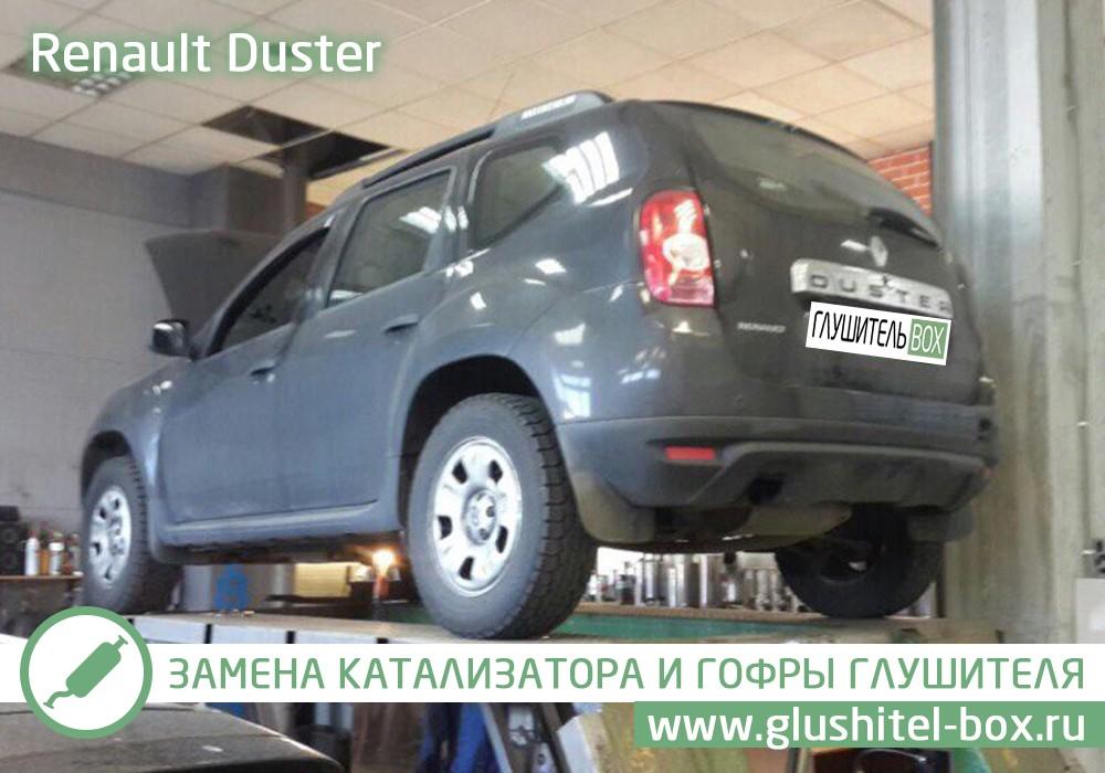 Renault Duster– ремонт катализатора и замена гофры глушителя