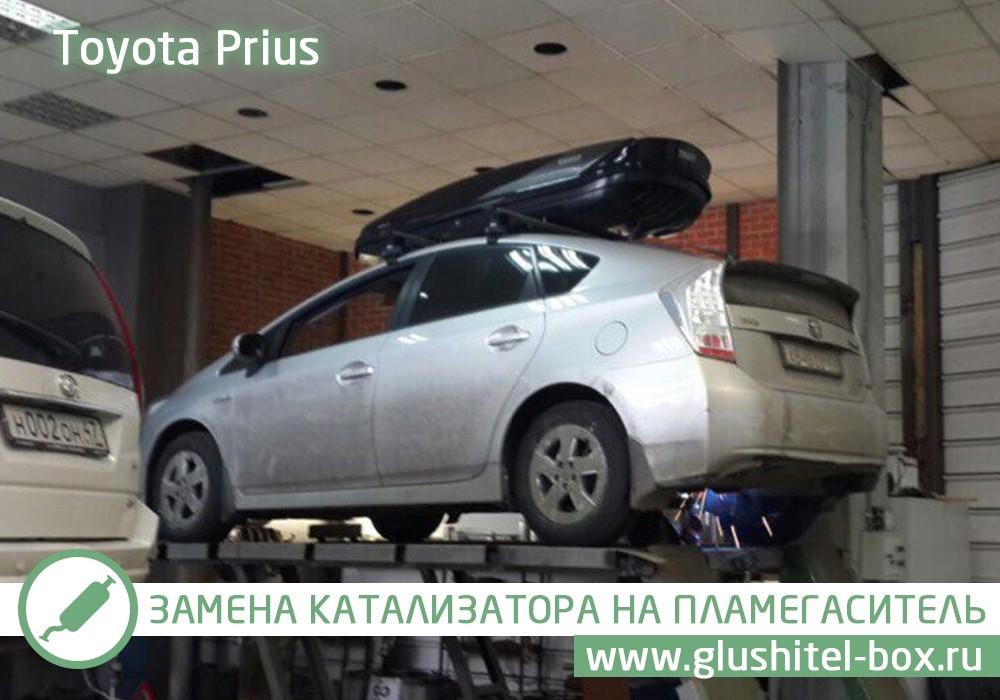 Toyota Prius замена катализатора на пламегаситель