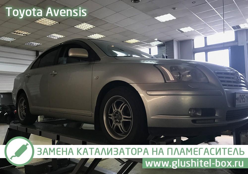 Toyota Avensis – замена катализатора на пламегаситель