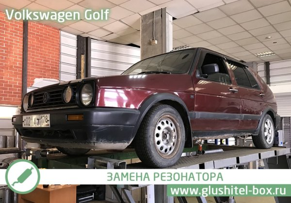 Volkswagen Golf 2 замена резонатора