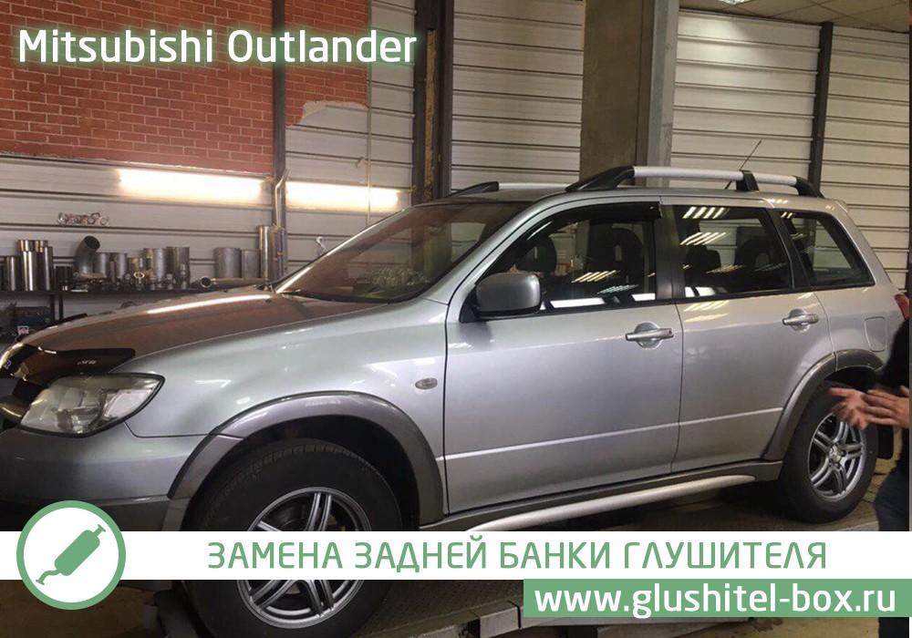 Mitsubishi Outlander замена задней банки глушителя