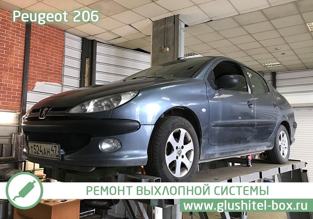 Peugeot 206 ремонт выхлопной системы