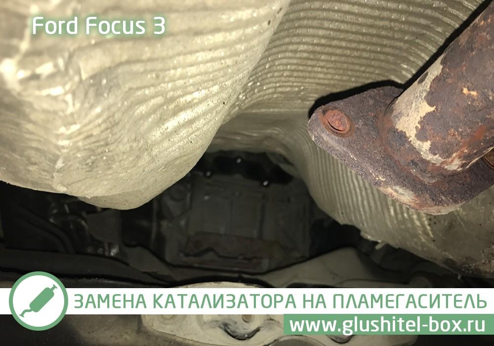 Ford Focus 3 - замена катализатора на пламегаситель