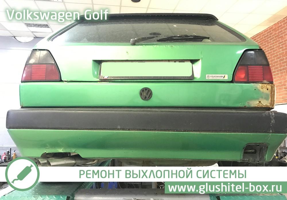 Volkswagen Golf 2 ремонт выхлопной системы