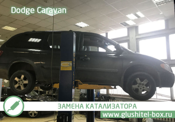 Dodge Caravan замена катализатора