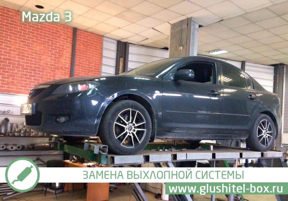 Mazda 3 замена выхлопной системы