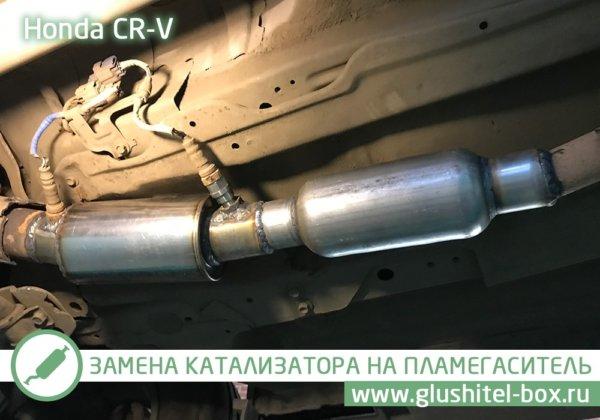 Honda CR-V замена катализатора на пламегаситель
