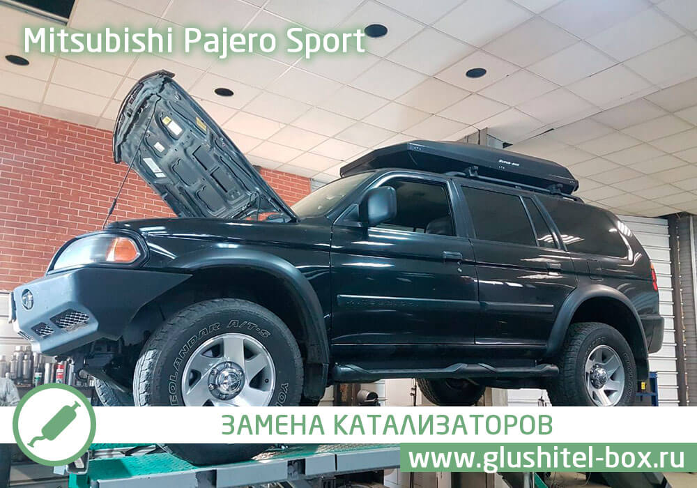 Mitsubishi Pajero Sport замена катализаторов