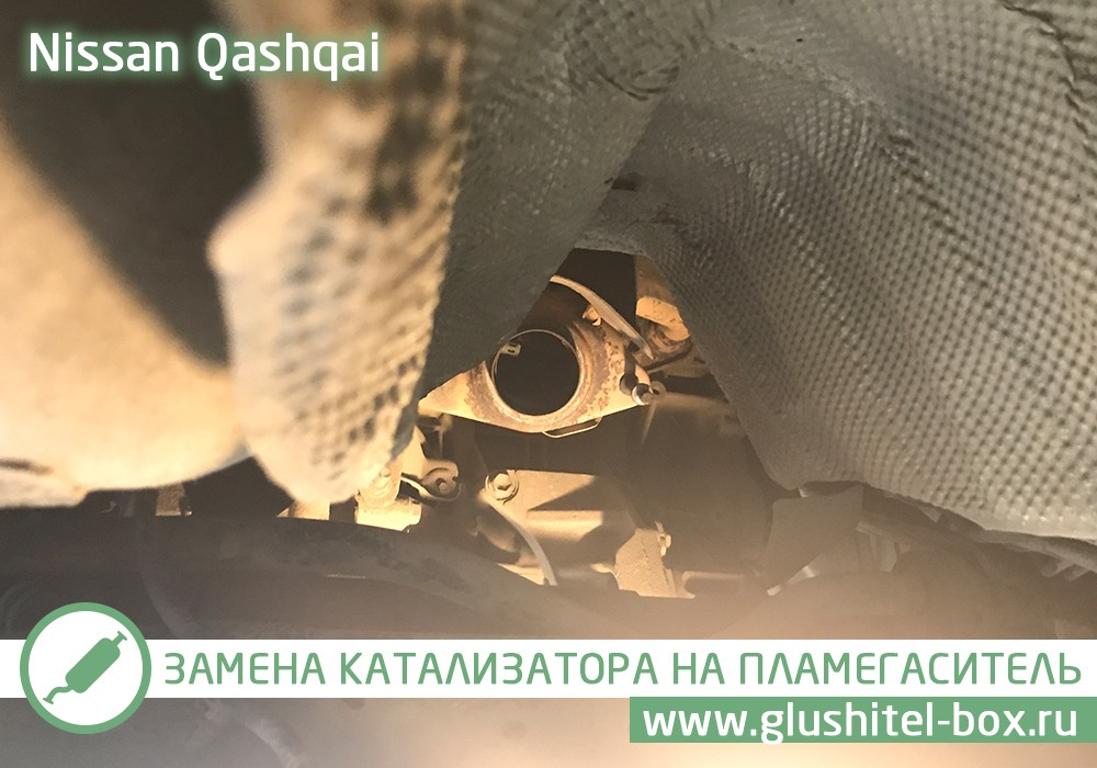 Nissan Qashqai удаление катализатора